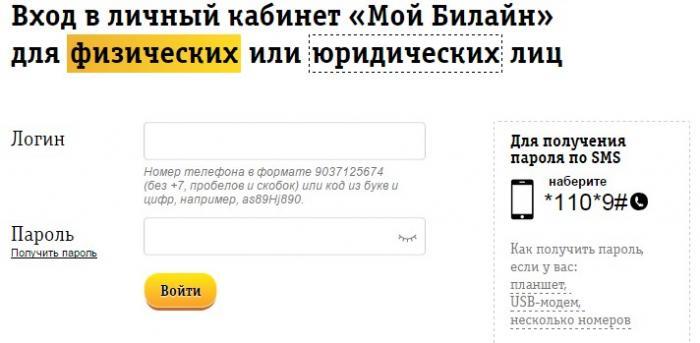 Беларусь+375. В специальной строке для ввода номера, введите номер нужного Вам абонента и.