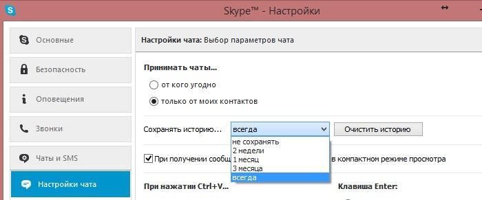 инструкция пользования skype с картинками