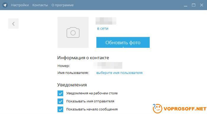 Telegram Инструкция На Русском - фото 5