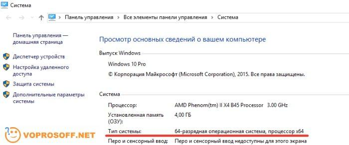 Тип системы Windows 10