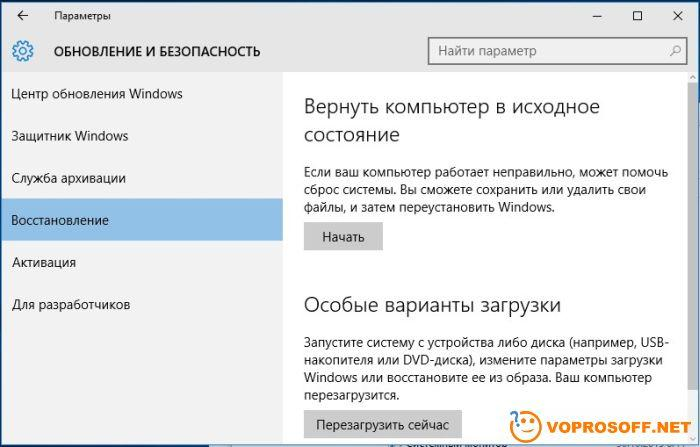 Возврат компьютера в исходное состояние - восстановление Windows 10