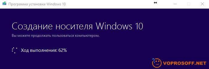 Как нарезать windows 10 на флешку