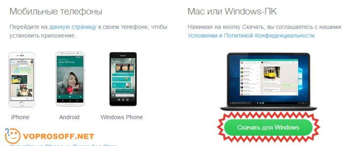 Как установить WhatsApp в Windows