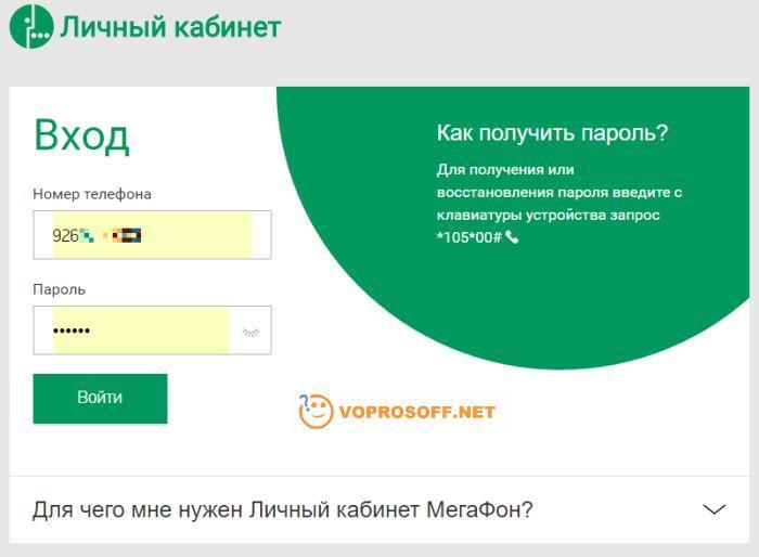 Мегафон как сделать пароль