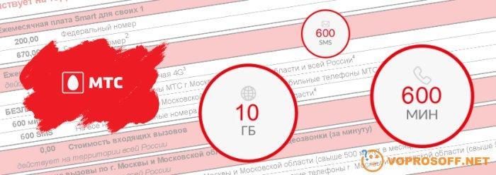 Подробное описание тарифа Смарт для своих 10 гб от МТС