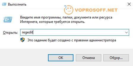 Включаем защитник Windows через реестр