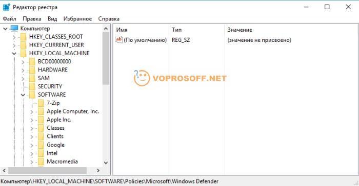 Настройки защитника Windows в реестре