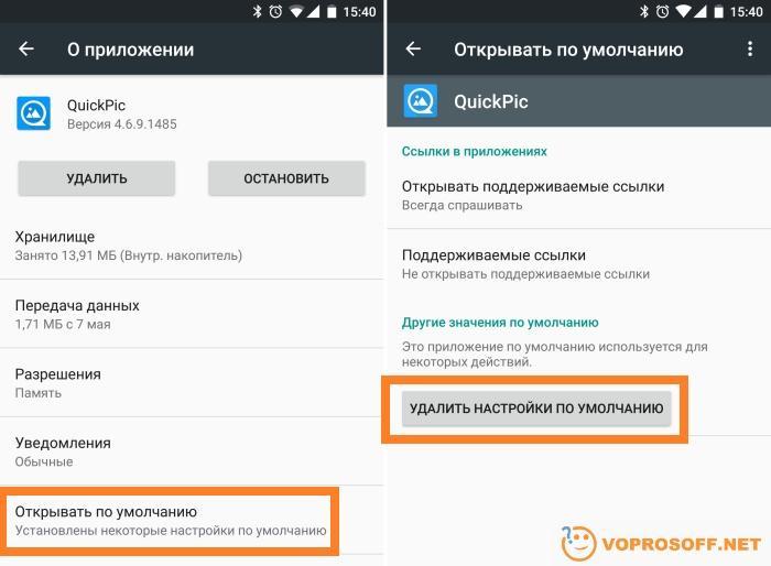 Как удалить приложение на Андроиде Удаление стандартных и 37