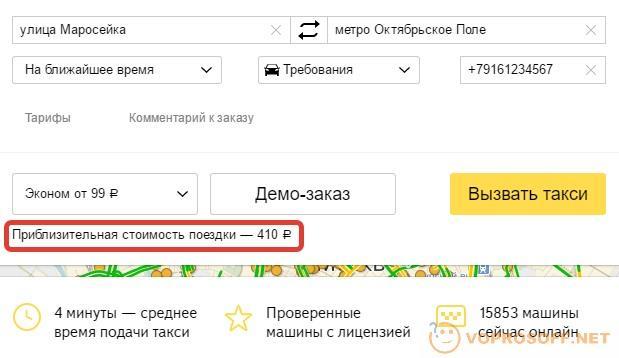 Расчет стоимости поездки на Яндекс Такси