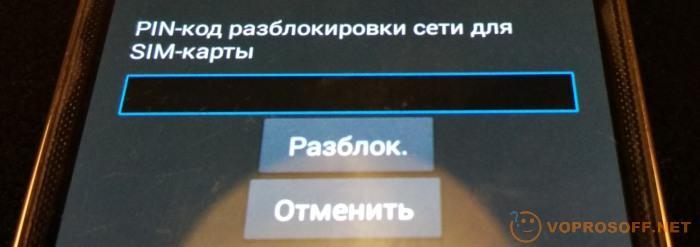 Как разблокировать телефон пинкод