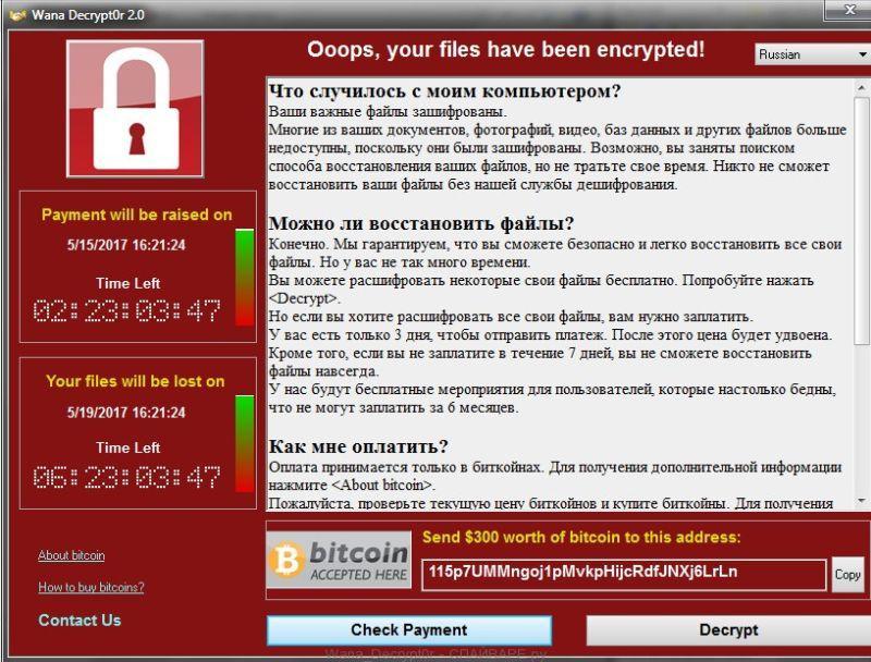 Сообщение на компьютере, зараженном WannaCrypt