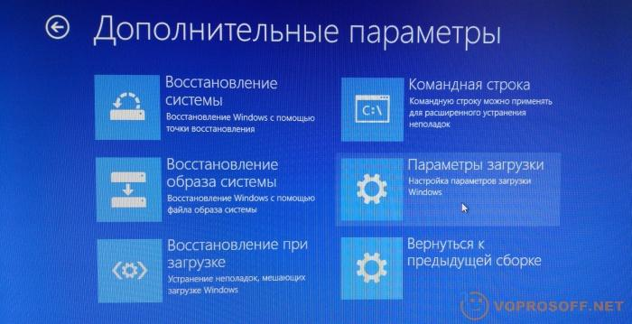 Параметры загрузки WIndows