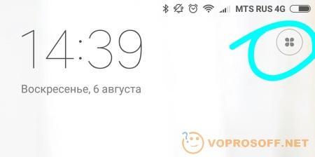 Как сделать кнопку блокировки на телефоне фото 557