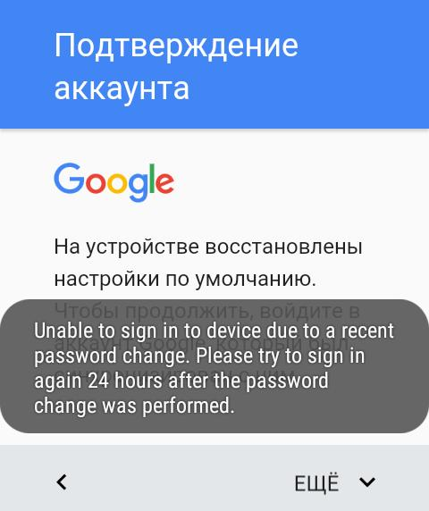 Ошибка Unable to sign in to device