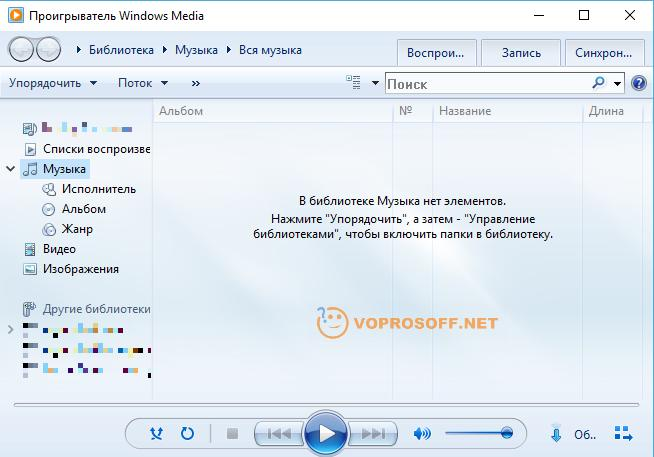 Windows Media Player, родительское приложение ehPrivJob.exe