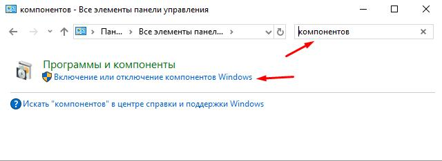 "раздел ""Включение и отключение компонентов Windows"""