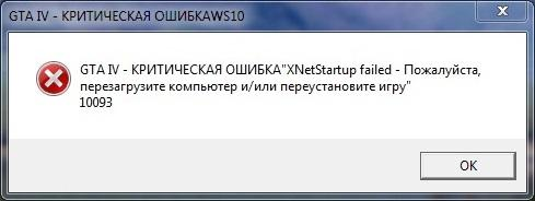 Ошибка XnetStartup Failed