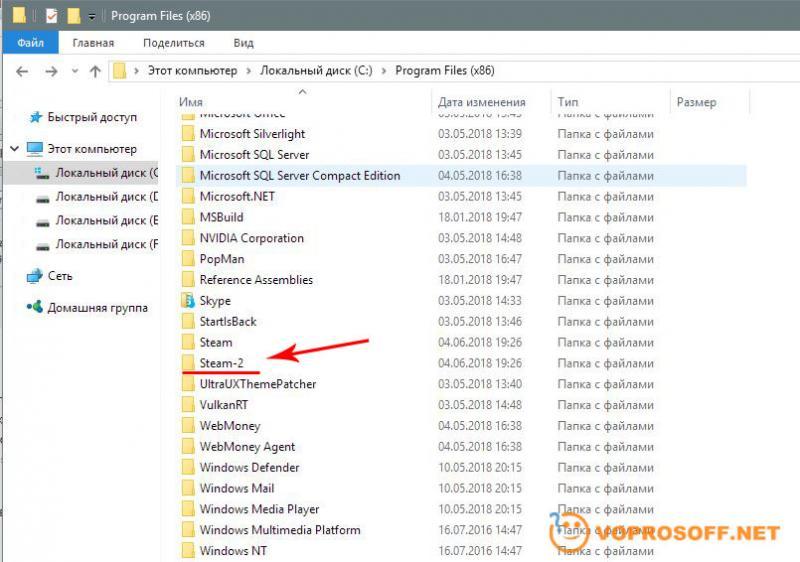 Ошибка Destination folder must be empty при установке Steam-клиента