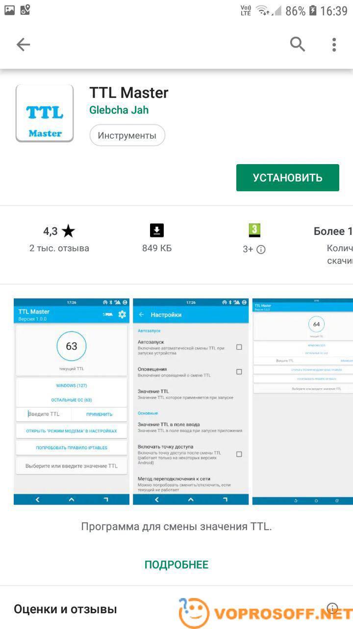 Смена TTL в Android-устройствах без root/с root - подробная инструкция