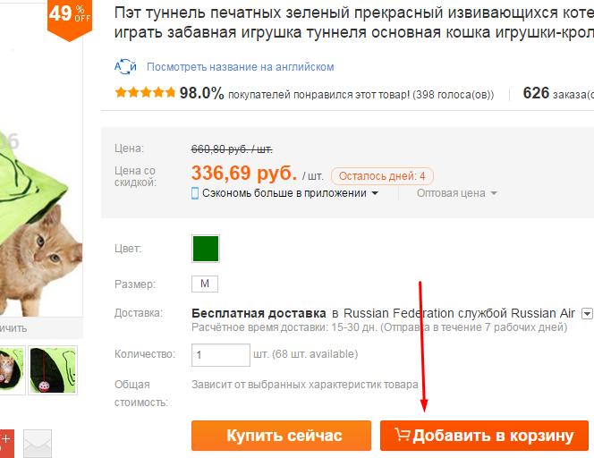 Как покупать на АлиЭкспресс - пошаговая инструкция